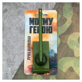 """Ручка-танк """"Моему герою"""" на подложке  ArtFox"""