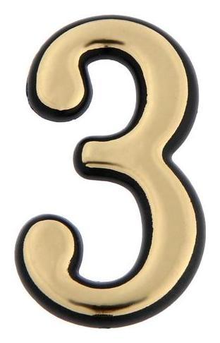 "Цифра дверная ""3"" Tundra, пластиковая, цвет золото 1 шт.  Tundra"