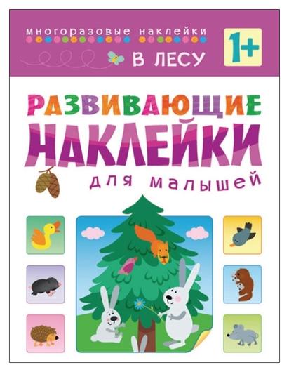 Книга развивающая с наклейками для малышей. В лесу. мс10416  Мозаика-синтез