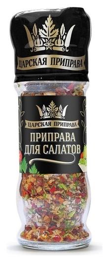 Мельница царская приправа для салатов 40г  Царская приправа