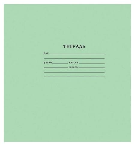 Тетрадь школьная а5,12л,узкая линия,10шт/уп зелёная брянск  Мировые тетради