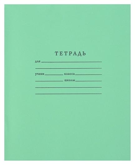 Тетрадь школьная а5,18л,линия,10шт/уп зелёная брянск  Мировые тетради