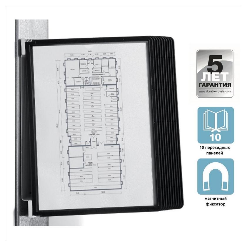 Демосистема настенная демо-система Durable Vario Magnet 5918, 10черн.панел.  Durable