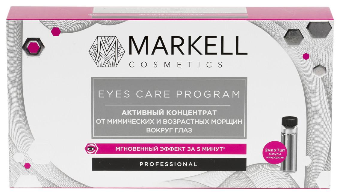 Активный концентрат от мимических и возрастных морщин вокруг глаз Markell Professional