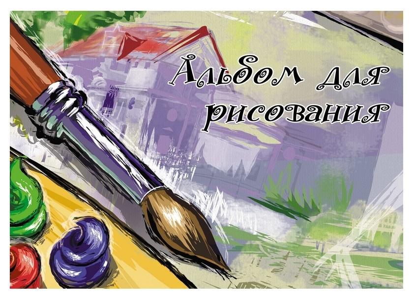 Альбом для рисования А4 40л,склейка,обл.карт. кисть,тюльпаны 6136/37 ассор  Academy Style