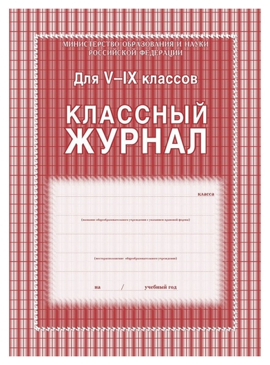 Журнал 5-9 кл,а4,обл.7бц,цвет,блок офсет кж-34  Издательство Учитель