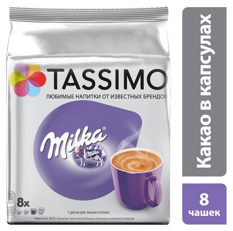 Шоколад в капсулах Tassimo Milka 8 порций  Tassimo