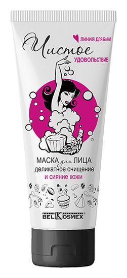 Маска для лица деликатное очищение и сияние кожи Belkosmex Чистое удовольствие