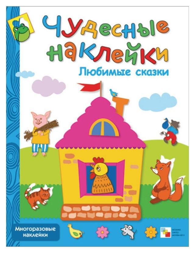 Книга развивающая.чудесные наклейки. любимые сказки. мс00645  Мозаика-синтез