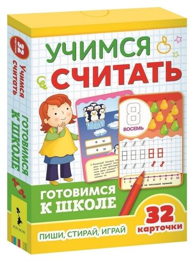 Набор развивающий умные карточки. учимся считать. 35797  Росмэн