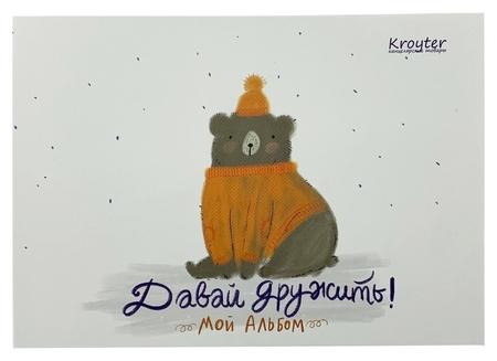 Альбом для рисования Kroyter 30л а5,207х147,склейка,бл.100г.друзья 00080  Kroyter