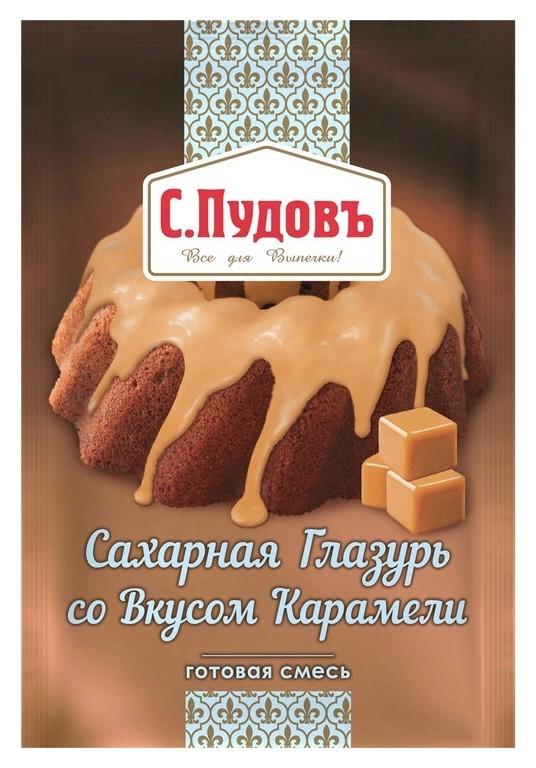 Приправа сахарная глазурь со вкусом карамели с.пудовъ, пленка, 100г  С.Пудовъ