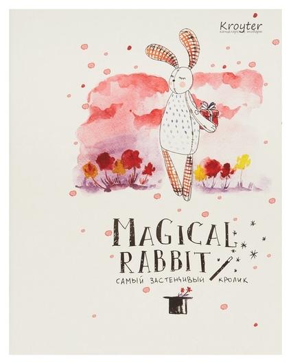 Тетрадь общая Kroyter 48л,клет207x165,скреп,мяг.обл.магический кролик,06197  Kroyter