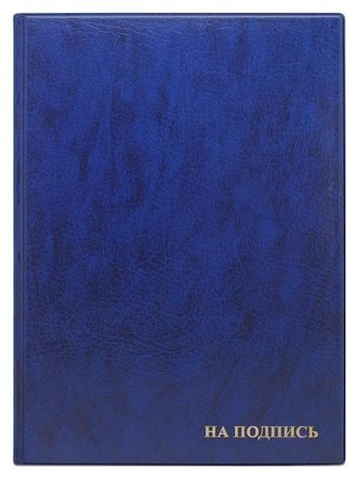Папка НА подпись, синяя  NNB