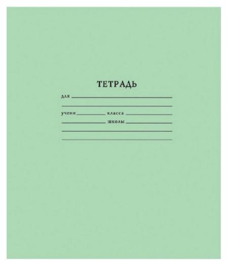 Тетрадь школьная а5,18л,клетка,10шт/уп зелёная брянск  Мировые тетради
