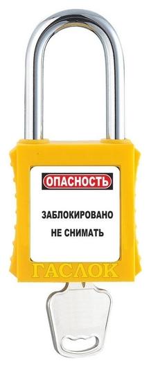 Замок системы гаслок металлическая дужка 4,76мм желтый (Gl-8521n-kd-ylw)  Гасзнак