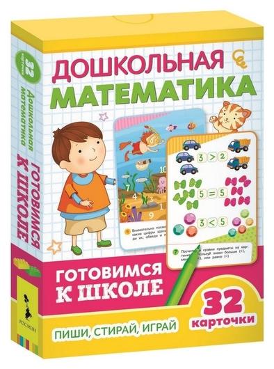 Набор развивающий умные карточки дошкольная математика. 35800 Издательство Росмэн