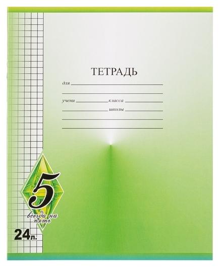 Тетрадь школьная А5 24л,клетка,скрепка всегда на 5 тш24к9483/6 в ассорт  Мировые тетради