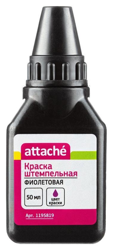 Краска штемпельная Attache фиолетовая 50 гр Attache