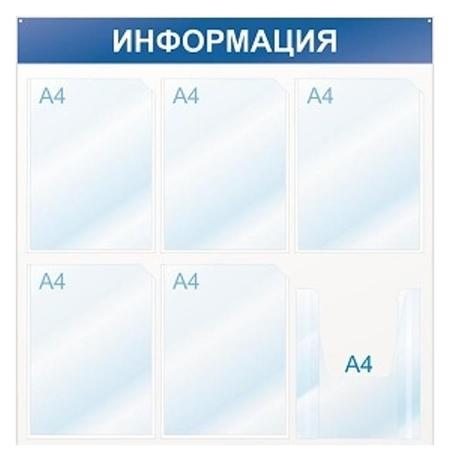 Стенд информационный информация, 6 отд., 750х750, синий, настенный  Attache