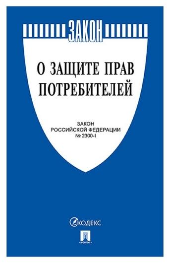 Книга О защите прав потребителей. закон РФ № 2300-1.  Издательство Проспект