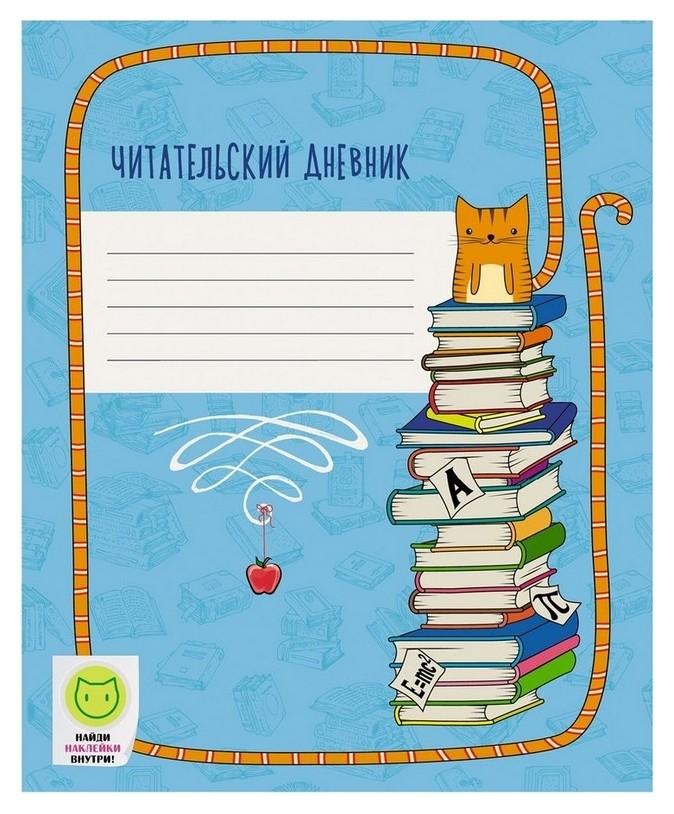 Тетрадь предметная а5,48л читательский дневник с накл. ученый кот чд54825  Канц-Эксмо