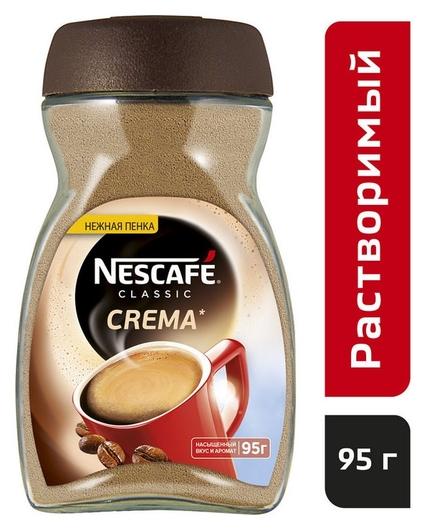 Кофе Nescafe Classic Crema раств.порошк., ст.б., 95г  Nescafe
