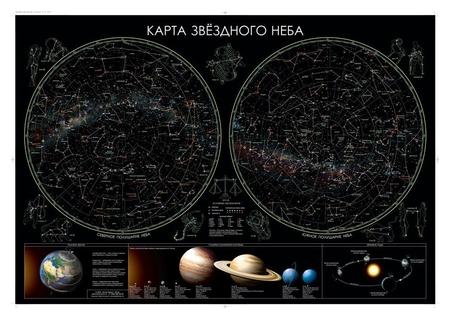 Настенная карта звездного неба 1,0х0,7м  Атлас принт