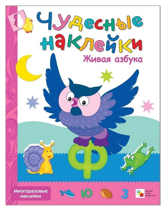 Книга развивающая чудесные наклейки живая азбука, мс10222  Мозаика-синтез