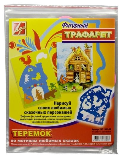 Трафарет фигурный,теремок,20с 1361-08  Луч