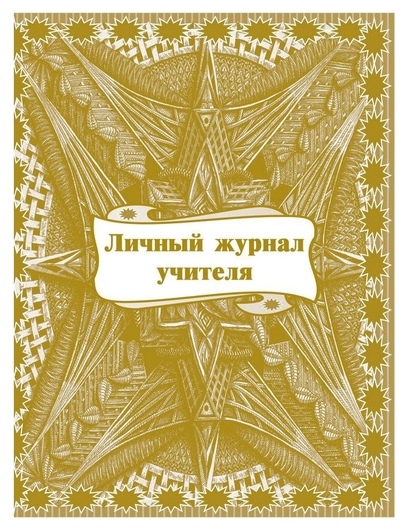 Журнал классный учителя,личный Издательство Учитель