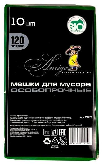 Мешки для мусора ПВД 120л 70мкм 10шт/уп зеленый 70х110см амиго Bio  NNB