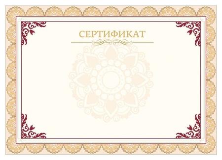 Сертификат А4, горизонтальный бланк бежевая рамка, тиснение фольгой 10шт/уп  NNB