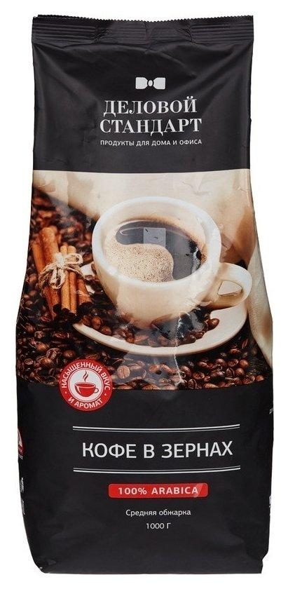 Кофе средней обжарки в зернах Arabica  Деловой стандарт