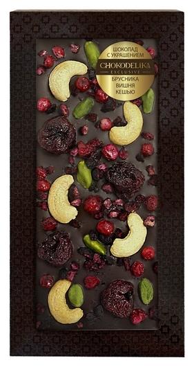 Шоколад темный с украшением брусника, вишня, кешью  Chokodelika