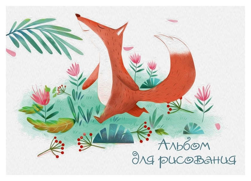 Альбом для рисования А4 20л,склейка,обл.карт. лиса.фламинго 9603/2 в ассор  Academy Style
