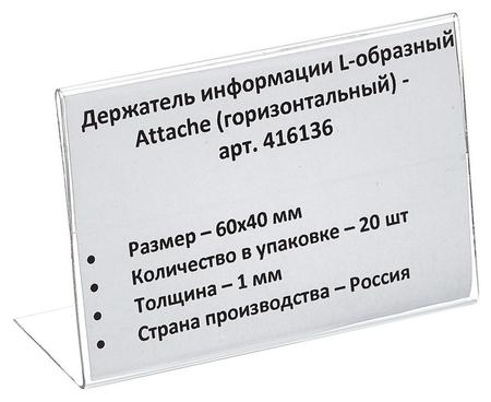 Ценникодержатель настольный для ценника 60х40, пэт, 20 шт./уп.  Attache