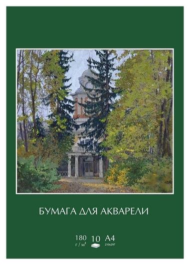Папка для рисования для акварели №1school А4, 10л, 180 гр/м2 виноградово  №1 School