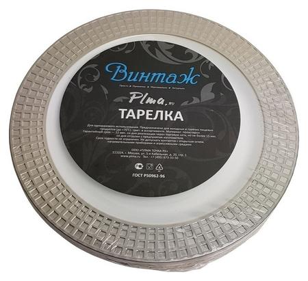 Тарелка с метал. ободком винтаж D-230мм кубики ПС 10шт/уп (Тку230)  Plma