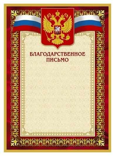 Благодарственное письмо 42/бп красн рам,герб,трик.,230 г/кв.м,10шт/уп  NNB