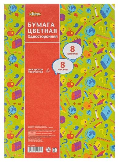 Бумага цветная №1school а4,8л.8цв.одностор.газетная отличник вид 1  №1 School
