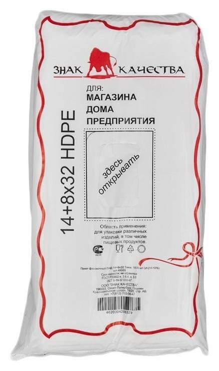 Пакет фасовочный ПНД 14+8х32 7мкм 1000шт./уп.  Знак качества