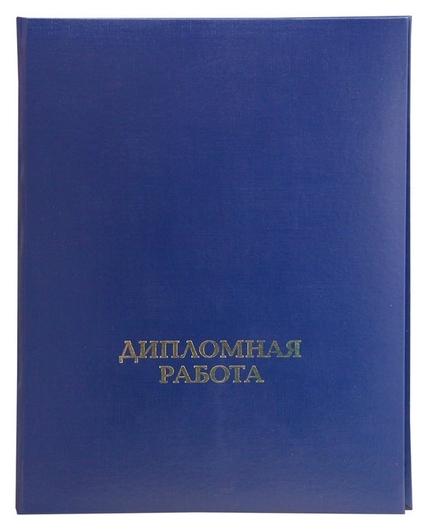 Папка дипломная работа А4 бумвинил, шнур., синяя  NNB