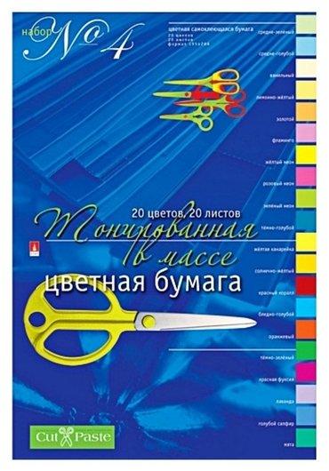 Набор цветной бумаги 20цв,20л,а4,тонированная,набор№4,11-420-53  Альт