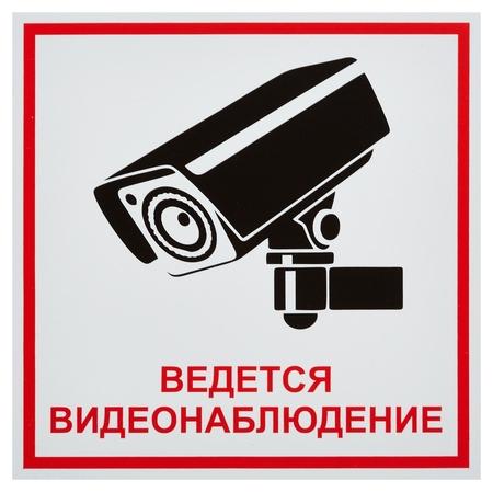 Знак безопасности ведется видеонаблюдение (200х200, пленка)  Гасзнак