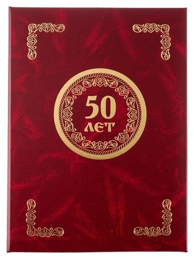 Папка адресная, 50 лет, бумвинил, бордо, А4  NNB