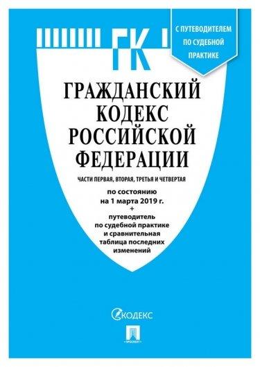 Книга гражданский кодекс РФ. части 1, 2, 3 и 4 с таблицей изменений  Издательство Проспект