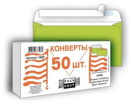 Конверты зеленый E65 стрип 110х220 90г 50шт/уп./1886  Packpost