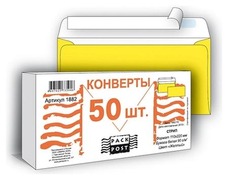 Конверты желтый E65 стрип 110х220 90г пинья 50шт/уп/1882 Packpost