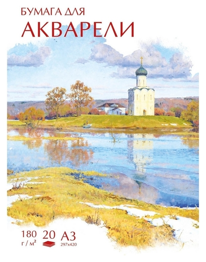 Папка для рисования для акварели №1school А3, 20л, 180 гр/м2 русскийпейзаж  №1 School
